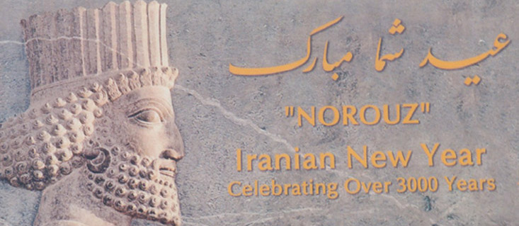 Come enjoy the persian new year noruz celebration at salam salam noruz greetings m4hsunfo